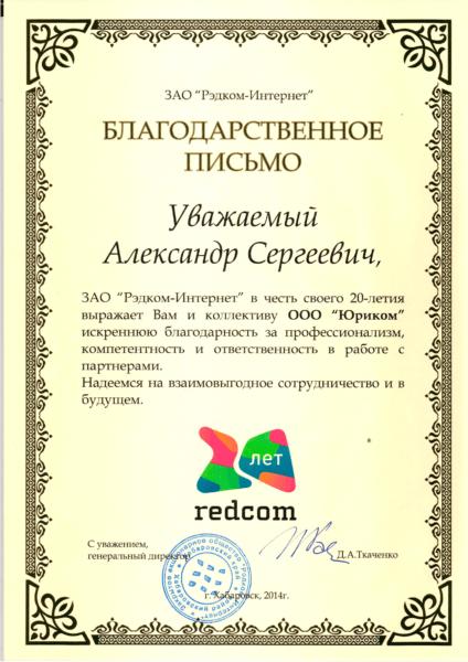 Отзыв компании ЗАО «Рэдком-Интернет»