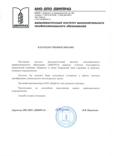 Отзыв компании АНО ДПО «ДВИПРАЗ»
