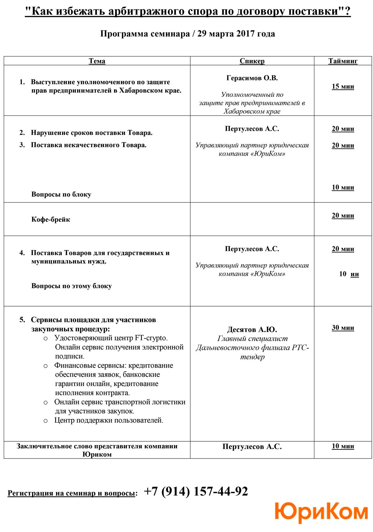 Программа-семинара