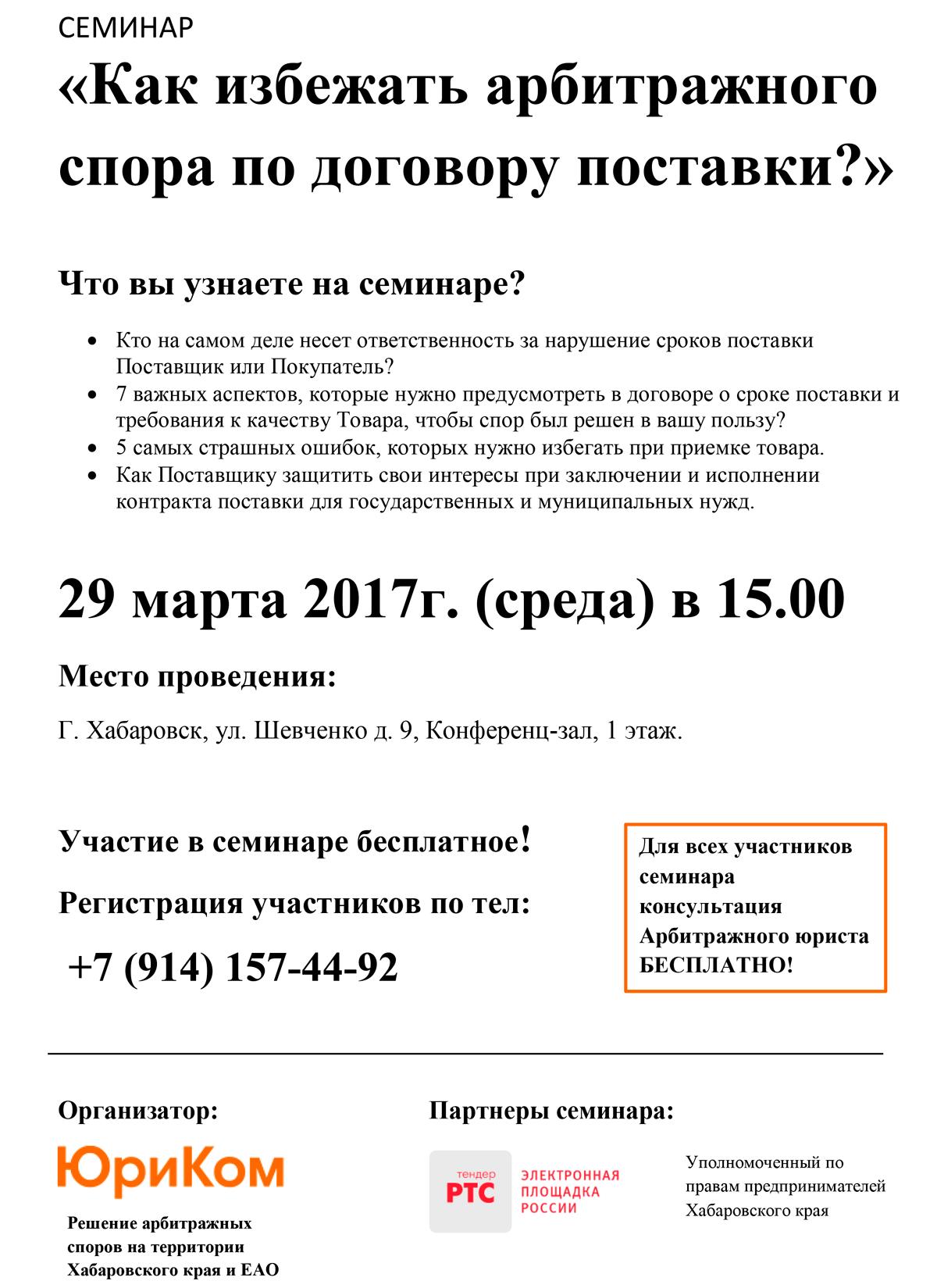афиша-семинара