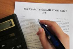 условия государственных контрактов